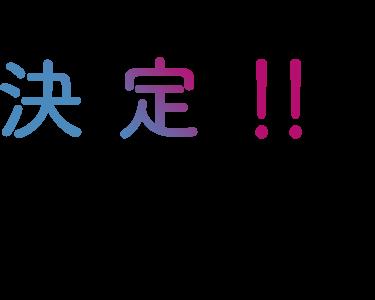 来店イベント開催が決定!! 2月6日(SAT) @atmos pink flagship Harajuku
