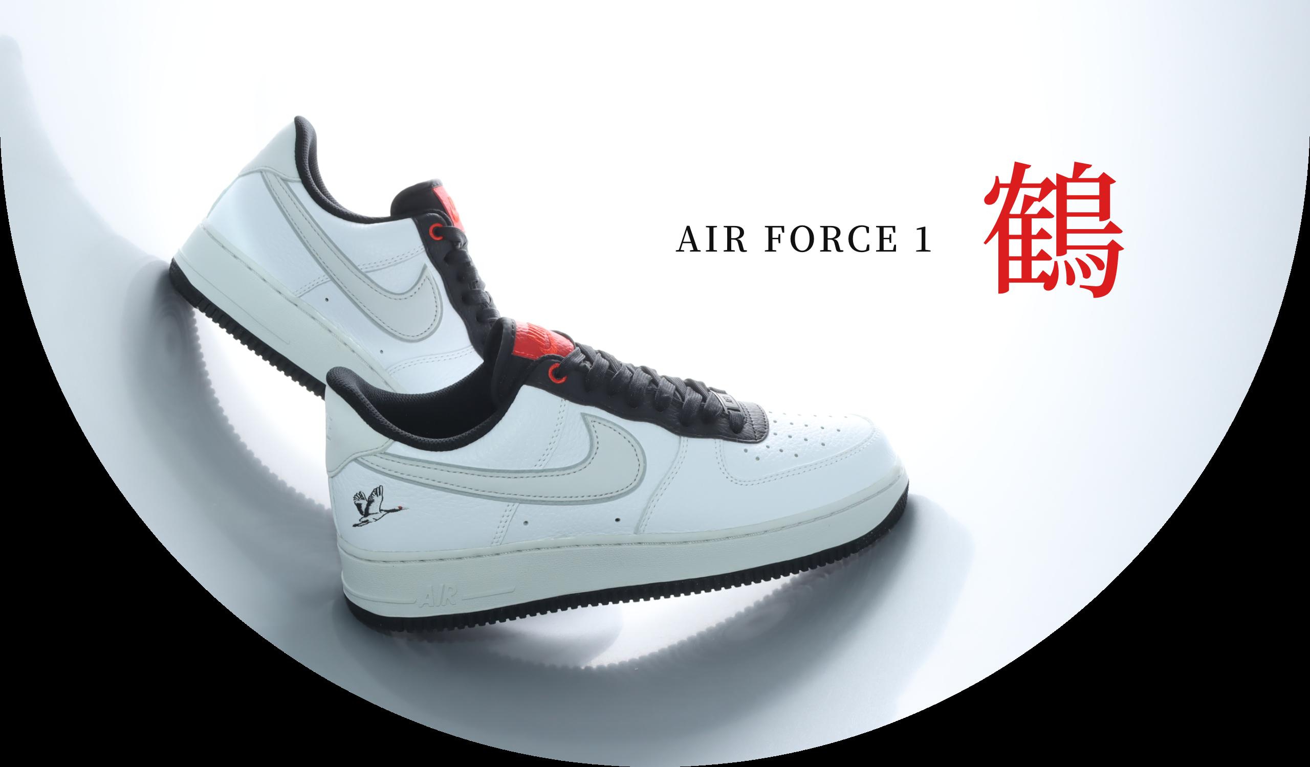 NIKE AIR FORCE 1 '07 LX 鶴亀PACK -鶴-