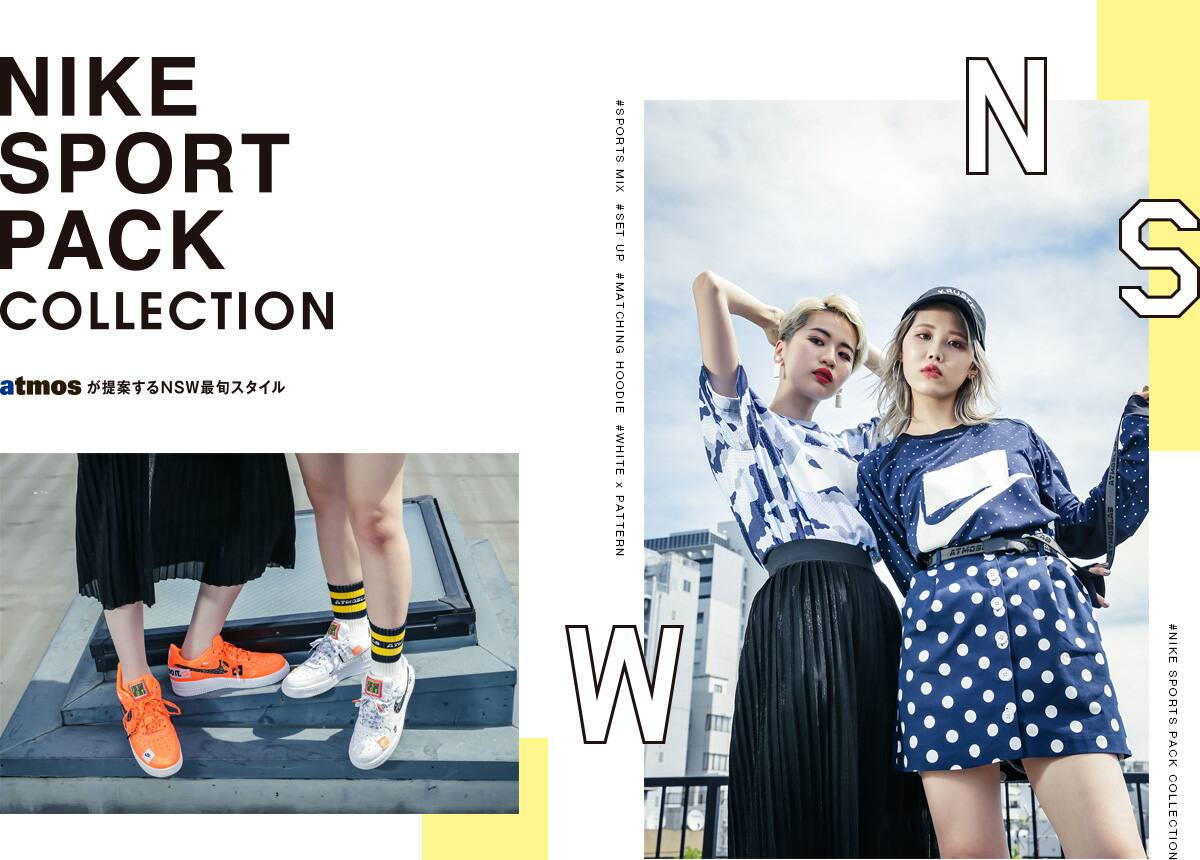 atmosが提案するNSW最旬スタイル NIKE SPORTS PACK COLLECTION