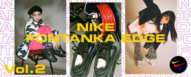 NIKE FONTANKA EDGE Vol.01