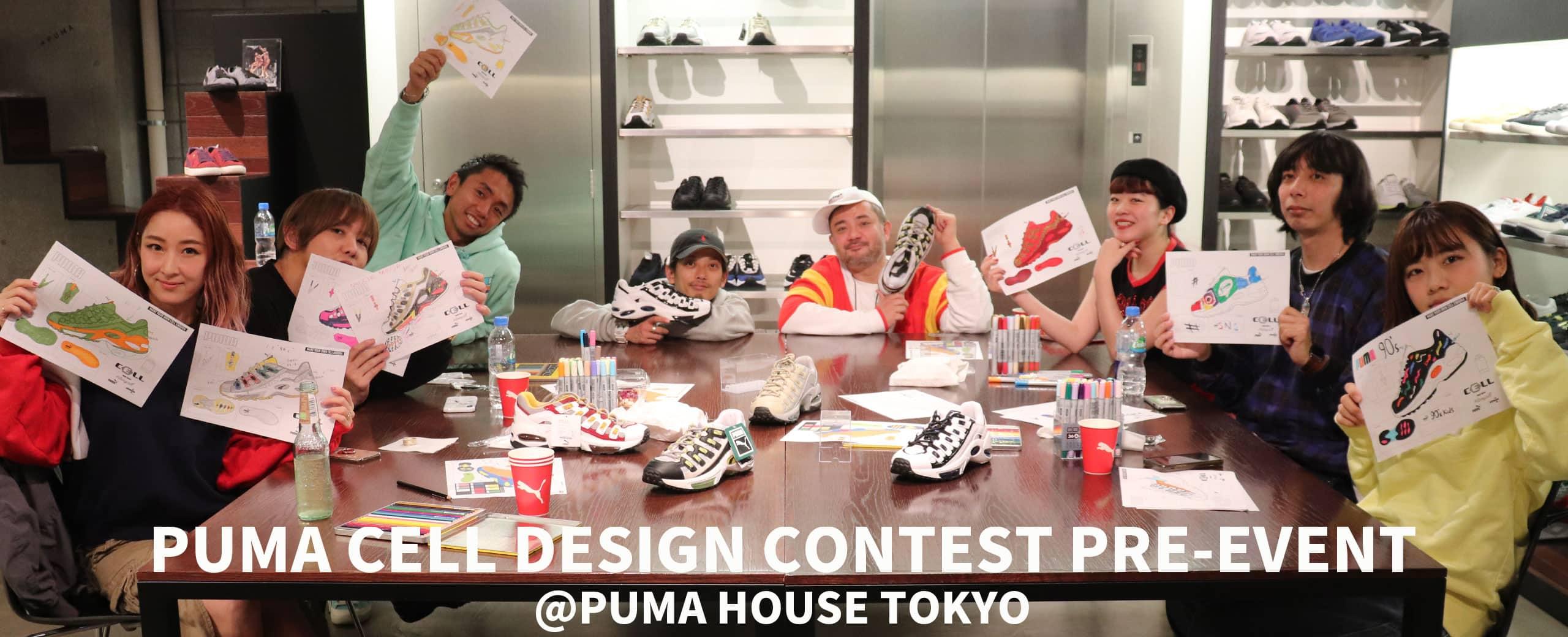 PUMA CELL DESIGN CONTEST PRE-EVENT