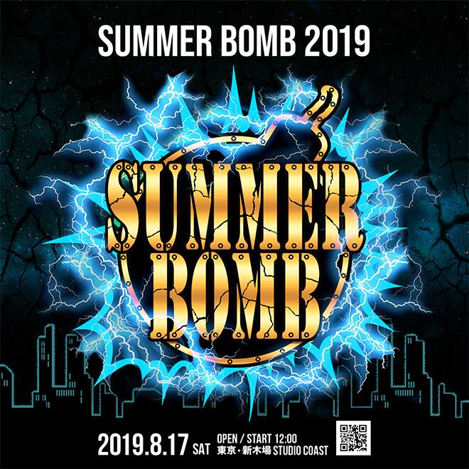 SUMMER BOMB x atmos
