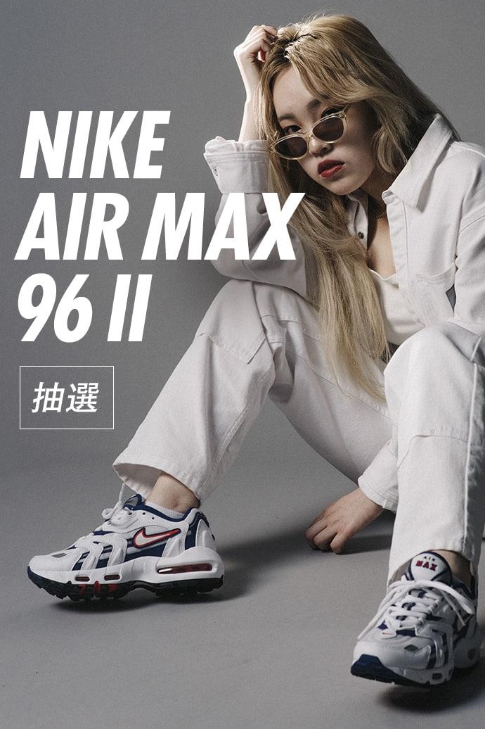 AIR MAX 96 Ⅱ