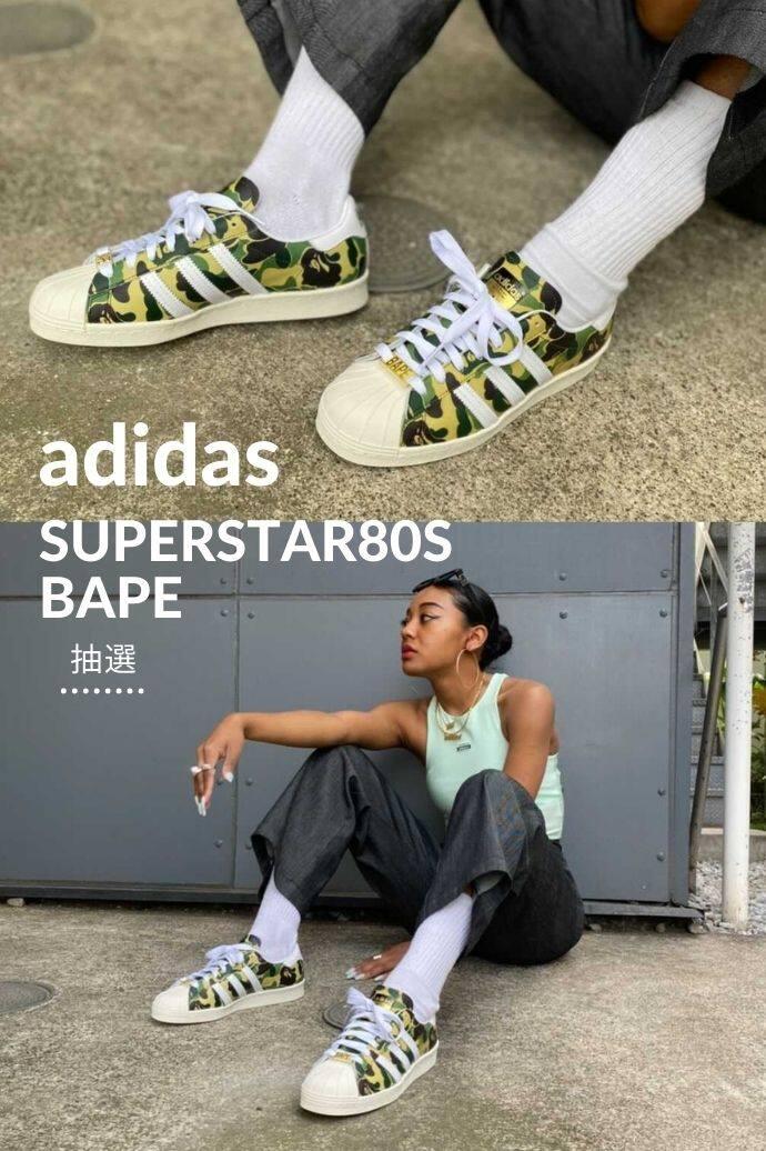 adidas Originals SUPERSTAR 80S BAPE