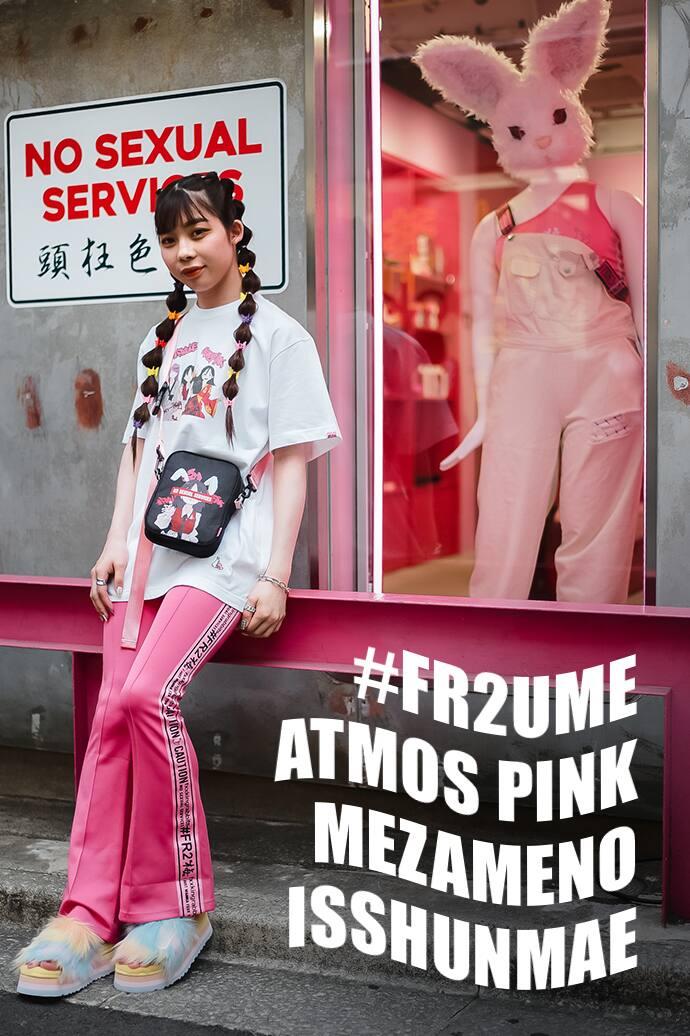 atmos pink × FR2梅 × MEZAMEの一瞬前