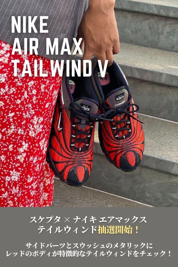 NIKE AIR MAX TAILWIND V / SKEPTA BLACK/CHROME-RED 21SU-S