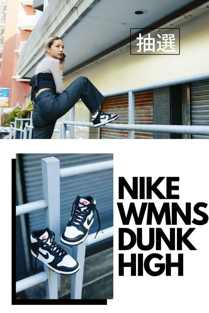 NIKE DUNK LOW RETRO/WMNS DUNK HIGH