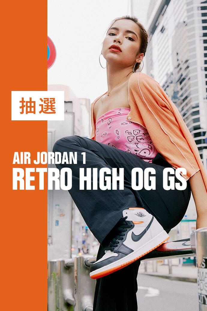 AIR JORDAN 1 RETRO HIGH OG GS