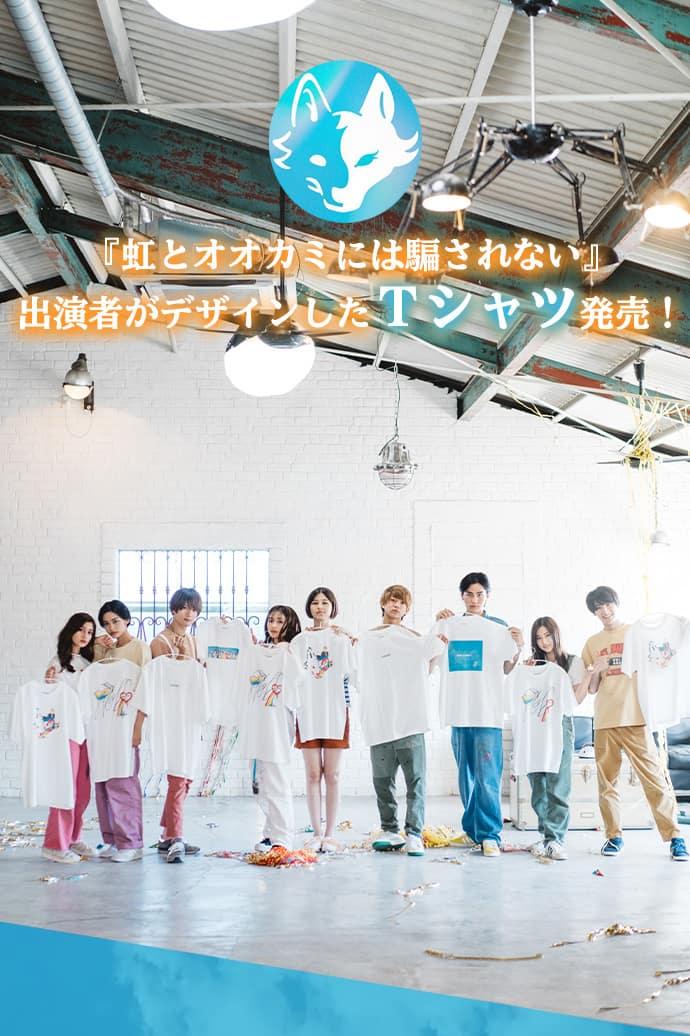 オオカミちゃんTシャツ販売!!