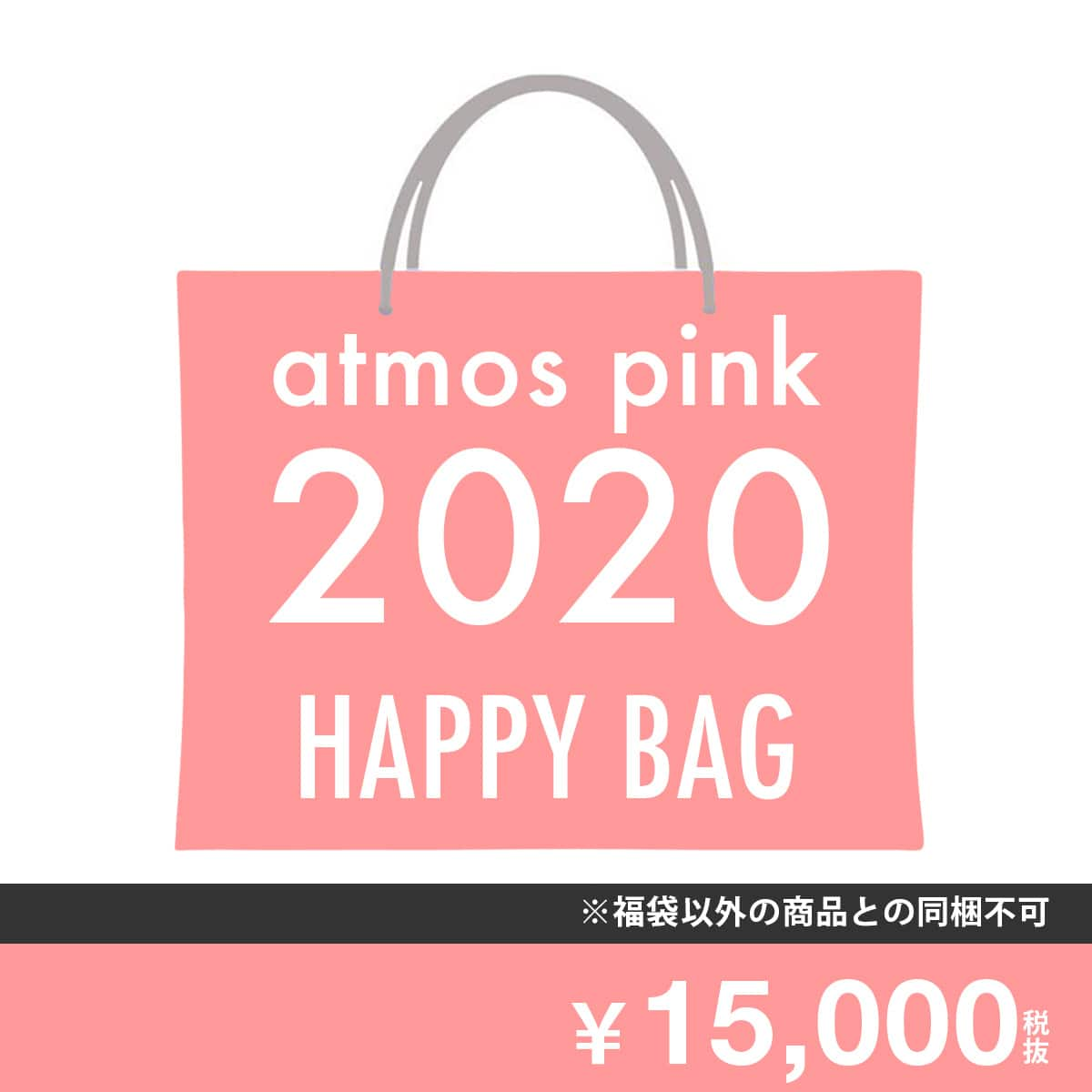 atmos pink 【2020年福袋】 HAPPY BAG 一万五千円 (WOMENS) 20SP-S_photo_large