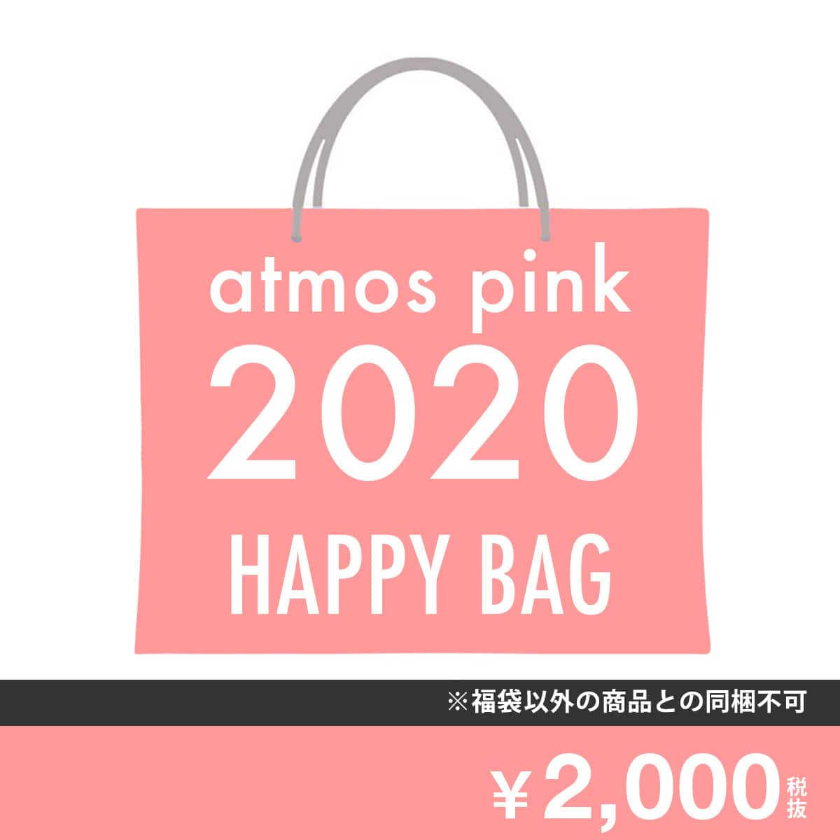 atmos pink 【2020年福袋】 HAPPY BAG 二千円 (WOMENS) 20SP-S_photo_large