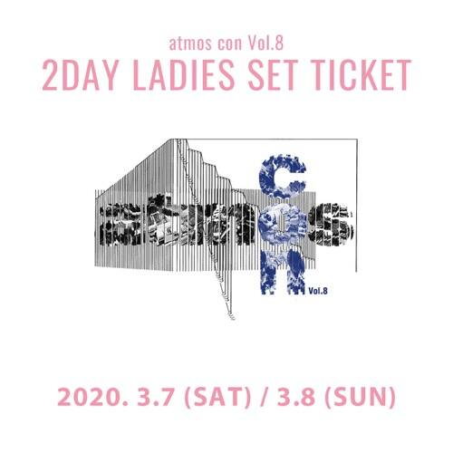 """atmos con Vol.8 女性入場無料チケット(3月7、8日) 2DAY SET 20SP-S"""